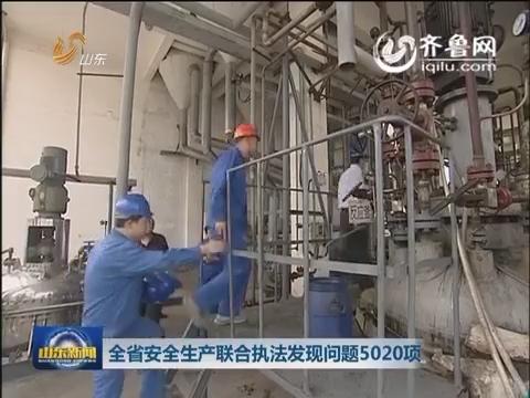 山东省安全生产联合执法发现问题5020项