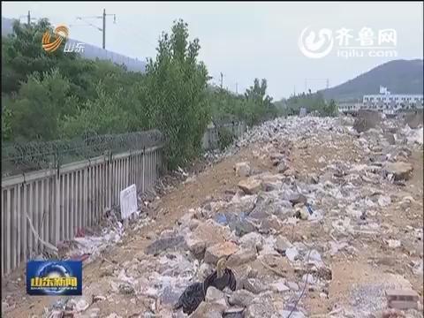 乡村文明行动 京沪高铁枣庄段两侧垃圾成堆