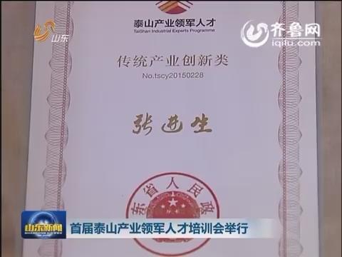 首届泰山产业领军人才培训会举行
