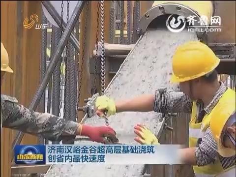 济南汉峪金谷超高层基础浇筑创省内最快速度