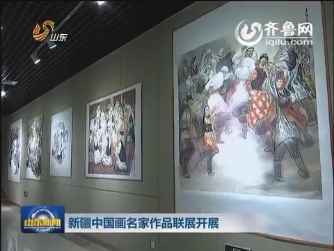 新疆中国画名家作品联展开展
