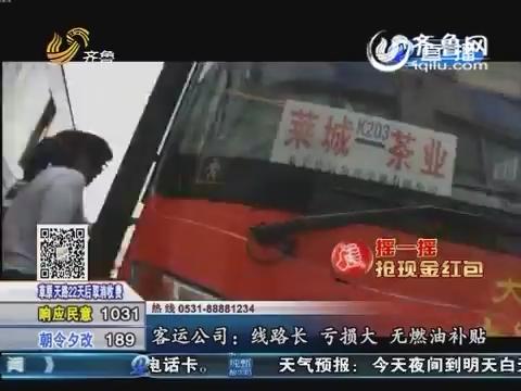 【跑政事】莱芜城乡公交K203三块变五块?