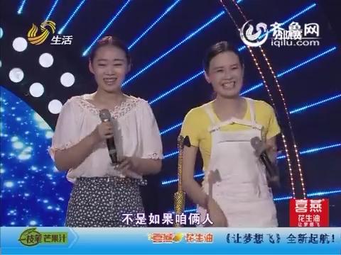 让梦想飞:两姐妹为争男友翻脸 舞台上演宫斗大戏