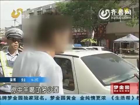 济宁:酒驾被查 司机称喝的可乐