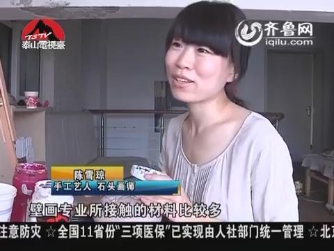 """""""石头画师""""陈雪琼"""