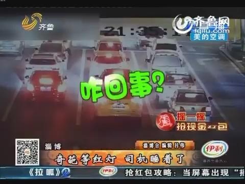 淄博:奇葩等红灯 司机睡着了