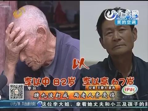 枣庄:牌九没打成 两老人齐受伤