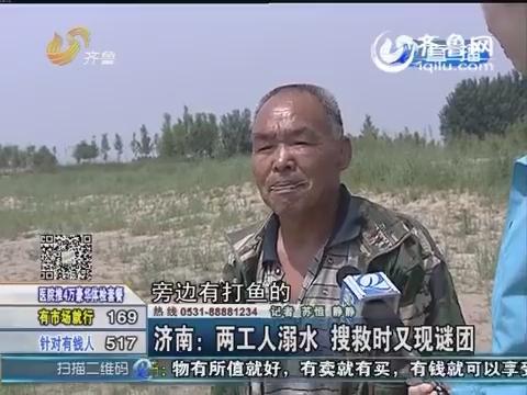 济南:两工人溺水 搜救时又现谜团