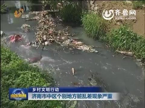 【乡村文明行动】济南市中区个别地方脏乱差现象严重