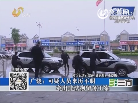 广饶:可疑人员来历不明 牵出非法拘留务工案