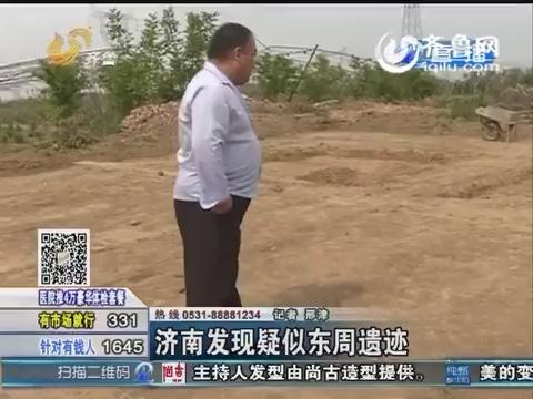 济南发现疑似东周遗迹