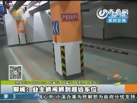 聊城:业主抓阄抓到超远车位