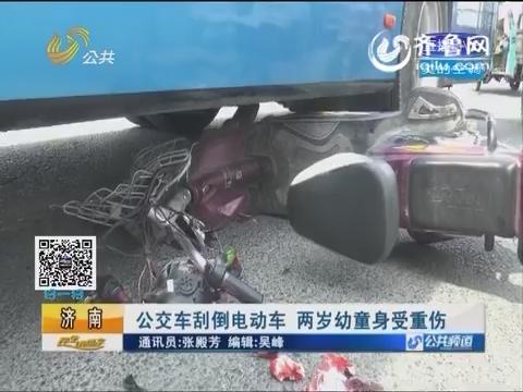 济南:公交车刮倒电动车 两岁幼童身受重伤