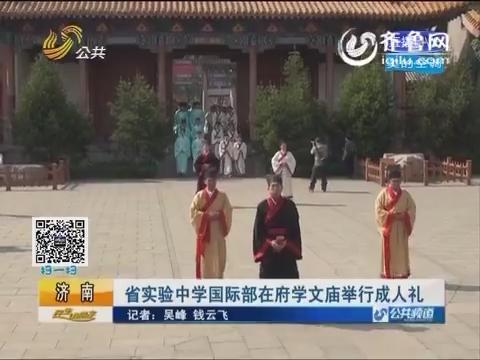 山东省实验中学国际部在府学文庙举行成人礼