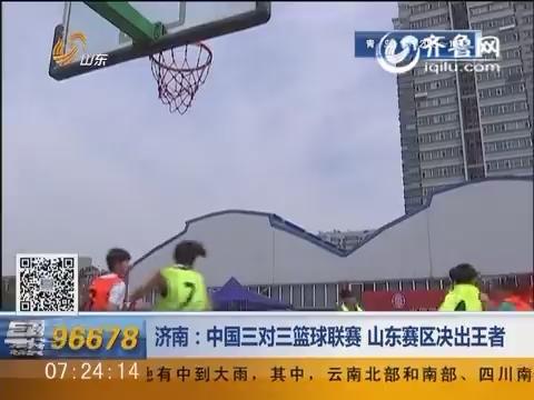 济南:中国三对三篮球联赛 山东赛区决出王者
