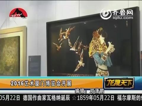 2016艺术厦门博览会开展