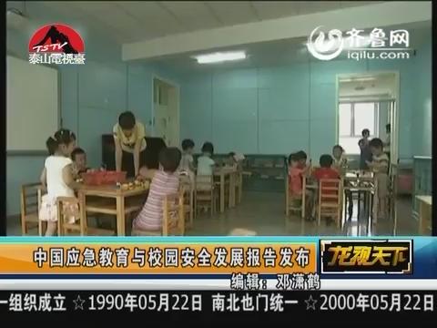 简讯:中国应急教育与校园安全发展报告发布