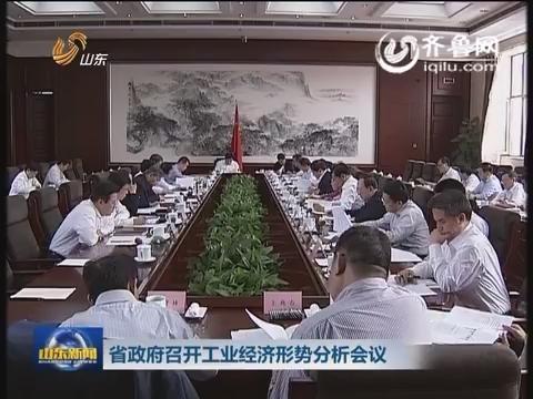 山东省政府召开工业经济形势分析会议
