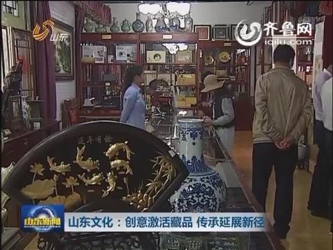 山东文化:创意激活藏品 传承延展新径