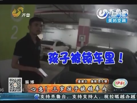 淄博:心急!三岁孩子被锁车内