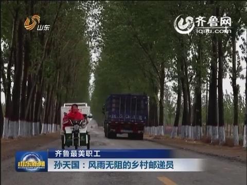 【齐鲁最美职工】孙天国:风雨无阻的乡村邮递员