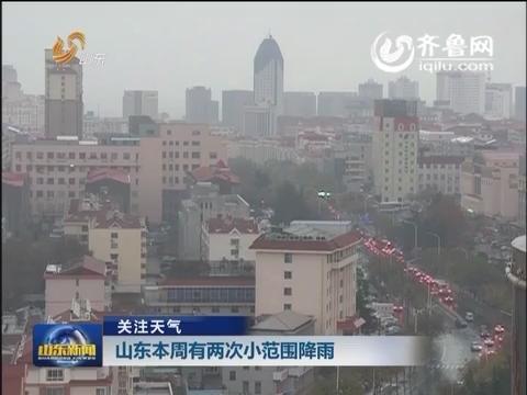 【关注天气】山东本周有两次小范围降雨