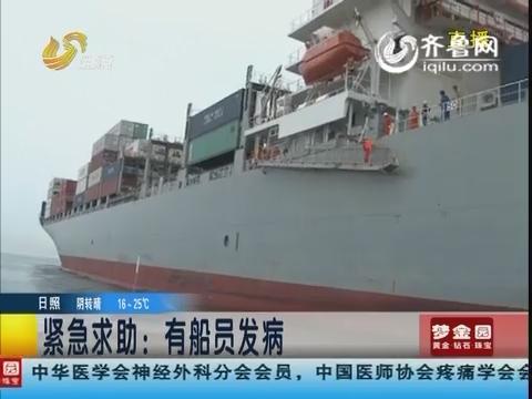 青岛:紧急求助 有船员发病