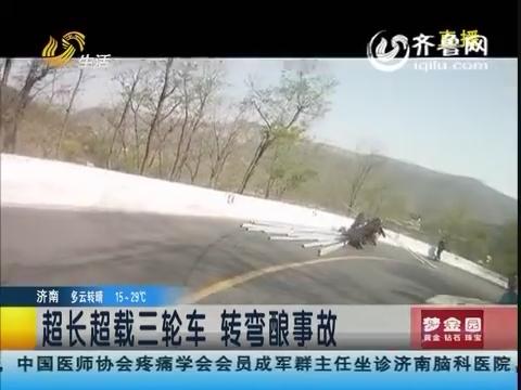 淄博:超长超载三轮车 转弯酿事故