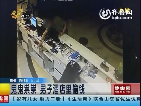 淄博:鬼鬼祟祟 男子酒店里偷钱