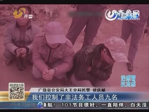 广饶:可疑人员来历不明 牵出非法务工案
