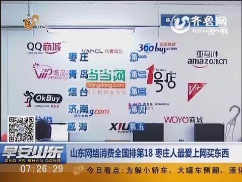山东网络消费全国排第18 枣庄人最爱上网买东西