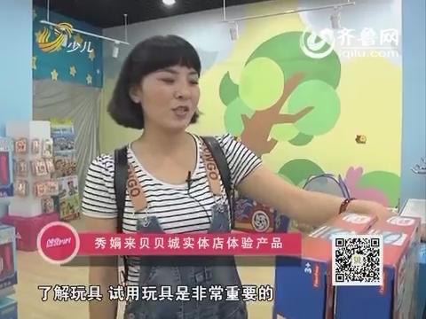 """20160523《创业妈妈》:秀娟体验""""贝恩蒂""""孕妇枕"""
