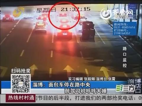 淄博:面包车停在路中央 醉驾司机呼呼大睡