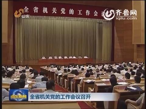 山东全省机关党的工作会议召开