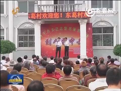 济宁开展文艺扶贫奔小康志愿服务活动