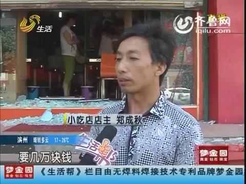 济南:小吃店被打砸 谁下的黑手?