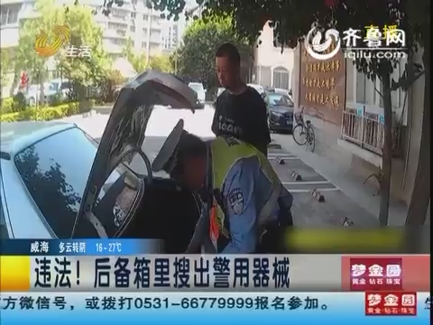 济南:驾照被暂扣 继续开车上路
