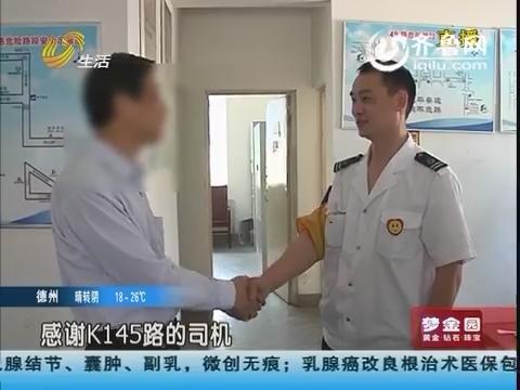 济南:公交车上胸闷 晕倒路旁