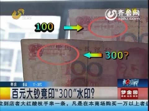 """德州:百元大钞竟印""""300""""水印?"""