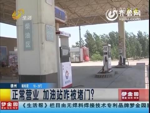 德州:正常营业 加油站咋被堵门?