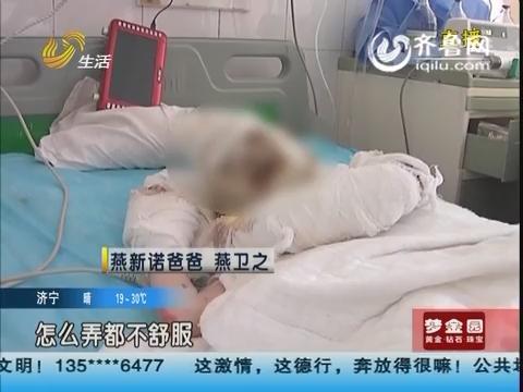 临沂:24日上午 烧伤男孩进行手术