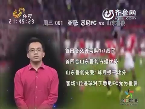 20160524《天天体彩》:山东鲁能VS悉尼FC