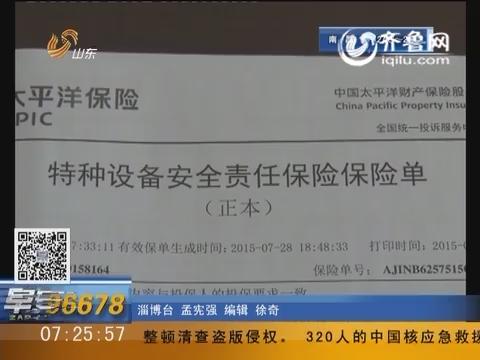 """淄博:给电梯""""买保险"""""""