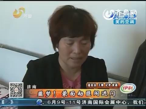济南:噩梦!蒙面劫匪闯进门