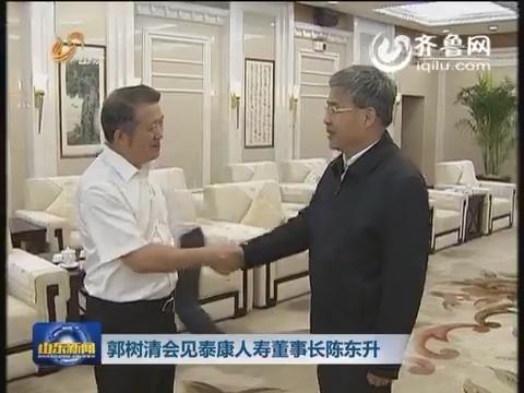 郭树清会见泰康人寿董事长陈东升