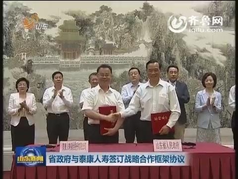 山东省政府与泰康人寿签订战略合作框架协议