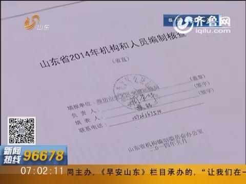 潍坊:事业编制被取消 当事人十年后才知晓