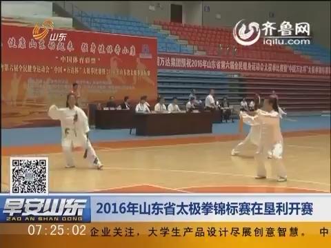 2016年山东省太极拳锦标赛在垦利开赛