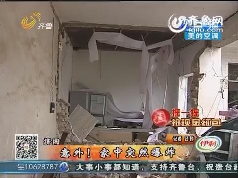 济南:意外!家中突然爆炸