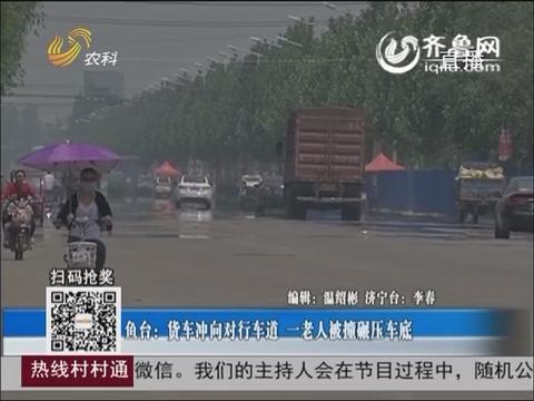 鱼台:货车冲向对行车道 一老人被撞碾压车底